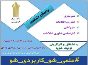 پذیرش بهمن